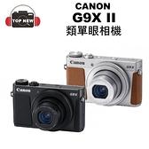 Canon 佳能 PowerShot G9XM2 Mark II 公司貨 G9X M2