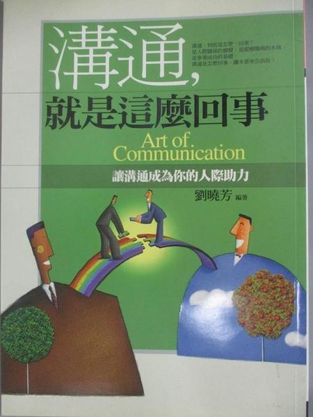 【書寶二手書T9/溝通_AEV】溝通,就是這麼回事_劉曉芳