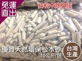 寵物大本營 優質天然環保松木砂 10公斤/包(台灣生產製造)10kgx1包【免運直出】