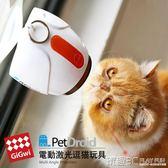 逗貓器 貓玩具電動自動逗貓器旋轉紅外線鐳射激光燈筆貓咪用品 玩趣3C