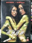 挖寶二手片-P04-054-正版DVD-華語【赤裸武器】Maggie Q 安雅 吳彥祖(直購價)海報是影印
