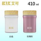 IKUK艾可 陶瓷保溫獨享杯410ml (兩色可選) IKTI-410WT IKTI-410PK