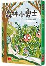 森林小勇士 BKL359 | OS小舖