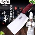 現貨 麒麟菜刀剁刀 廚刀 料理刀 菜刀 水果刀