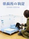 風寵狗籠小型犬室內帶廁所泰迪26省 寵物犬貓籠別墅中型狗籠子 MKS小宅女