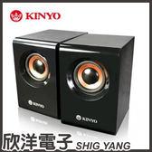 KINYO USB供電木質立體擴大喇叭 (US-176)