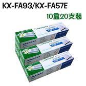 【10盒20支】國際牌 Panasonic KX-FA57E / KX-FA93 轉寫帶