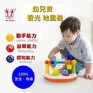 聲光打地鼠 幼兒寶 益智玩具 嬰兒寶 聲光效果健身架 轉轉樂 學習/認知/幼教/早教【塔克】