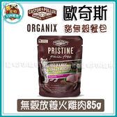 *~寵物FUN城市~* 歐奇斯Organix 貓用天然Pristine巧鮮包《無穀放養火雞85g》貓主食餐包