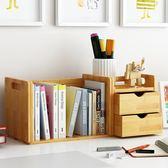 書架 簡易書架學生用簡約現代兒童置物架創意伸縮楠竹桌上小書架WY 萬聖節