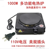 摩卡壺煮咖啡爐110V電壓500W電熱爐1000W小電爐2000W多功能電爐 一米陽光