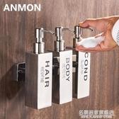 不銹鋼手動皂液器皂液盒 酒店浴室廚房 壁掛式洗手液瓶沐浴瓶子 名購居家