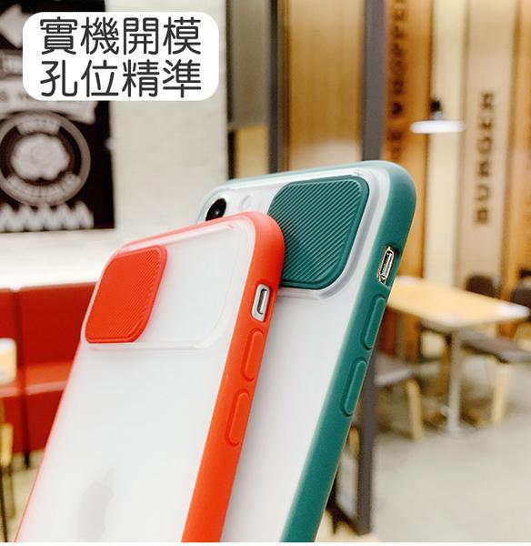 蘋果 iPhone11Pro 鏡頭保護殼iPhone SE 推窗滑蓋手機殼 XS MAX XR i7Plus 糖果色軟殼i8 Plus 防摔防刮素殼
