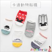 童襪短襪 防滑地板襪 兒童卡通船襪-JoyBaby