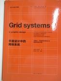 【書寶二手書T1/設計_EGH】平面設計中的網格系統:平面設計、字體編排和空間設計的…
