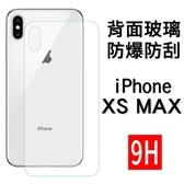 【marsfun火星樂】透明 背面玻璃 iPhone XS MAX 高硬度9H鋼化 玻璃貼 保護貼 背面玻璃 6.5吋