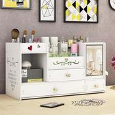 特大號桌面化妝品收納盒塑料家用帶鏡子護膚品置物架梳妝台化妝盒   泡芙女孩輕時尚