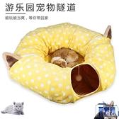 寵物貓咪響紙兩通隧道 可收納折疊貓通道 智益貓玩具【英賽德3C數碼館】