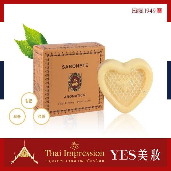 興太太 百合/玫瑰/泰皇 愛心造型精油香皂 125g 泰國  Madame Heng 【YES 美妝】