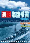 (二手書)美日海空爭霸大剖示 上: 聯合艦隊
