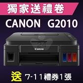 【獨家加碼送100元7-11禮券】Canon PIXMA G2010 原廠大供墨複合機 / 適用 GI-790 BK/GI-790 C/GI-790 M/GI-790 Y