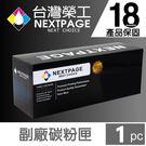 【台灣榮工】Kyocera TK-1196/ P2230DN 黑色相容碳粉匣