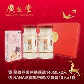 【廣生堂】龍紋燕盞冰糖燕窩140ml 2入禮盒 送枇杷飲/女寶膏10入(擇1)
