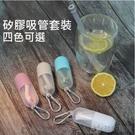 免運【珍昕團購】戶外旅行便攜矽膠吸管套裝~4色可選(含包裝約8.8x3.5cm)【隨機出貨】/環保吸管