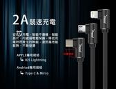 2A電競玩家級【Dapad】90度彎頭 蘋果 iPhone 5 SE 6s 7 8 Plus X 高速傳輸快充線充電線