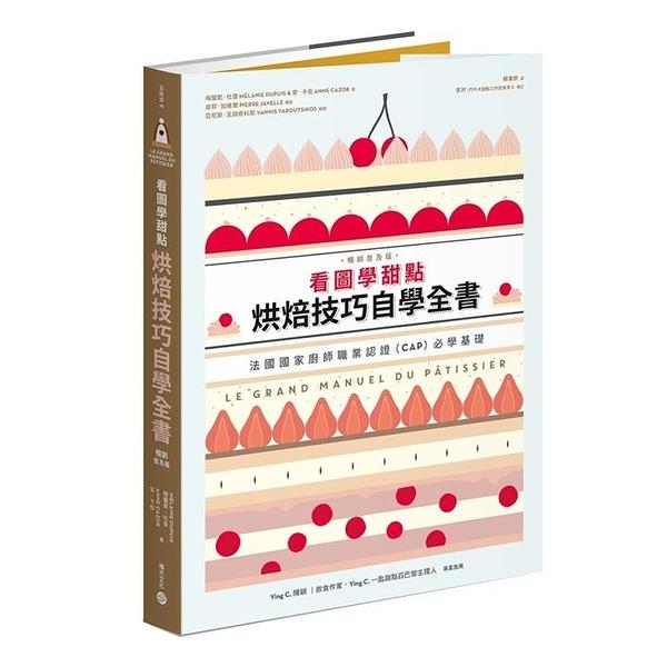 看圖學甜點:烘焙技巧自學全書 (暢銷普及版)