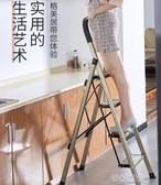 摺疊梯 居家梯子家用摺疊人字梯鋁合金加厚室內四步小樓YJT 暖心生活館