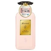 Farcent香水奇蹟護髮素600ML-微醺小蒼蘭