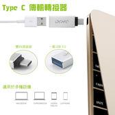 USB3.0 Type-C 轉接器 Adapter (C 公 轉 A母)