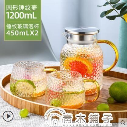 富光冷水壺玻璃水壺家用茶壺耐高溫大容量涼白開水杯套裝涼水壺 青木鋪子