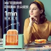 早餐機 多士爐烤面包機家用早餐全自動加熱多功能小型迷你土吐司壓片YTL