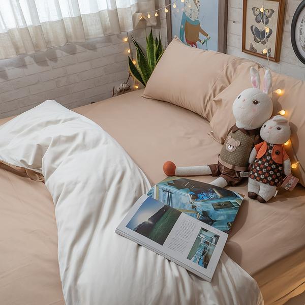 Life素色系列- 奶茶 K3 Kingsize床包與雙人鋪棉兩用被四件組 100%精梳棉(60支) 台灣製 棉床本舖