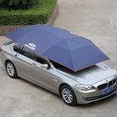 汽車遮陽傘全自動移動隔熱車棚篷智慧遙控汽車衣車罩防曬雨遮陽擋igo