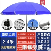 品佳戶外遮陽傘大號雨傘廣告傘太陽傘擺攤傘印刷定制摺疊沙灘圓傘 NMS創意新品