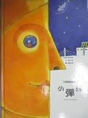 【書寶二手書T2/少年童書_E4G】小彈珠_郭玫禎