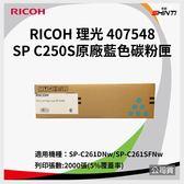 RICOH 原廠碳粉匣 藍色 SP C250S C / 適用 RICOH SP C261DNw/SP C261SFNw