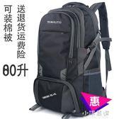 旅行包男80升新品超大容量戶外登山包雙肩包女旅游行李包徒步背包『小淇嚴選』