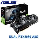 【免運費-限量】ASUS 華碩 DUAL-RTX2080-A8G 顯示卡 RTX 2080