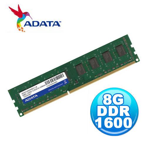 ADATA 威剛 8GB DDR1600 記憶體 (單隻) 【快速出貨】