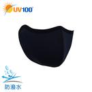 UV100 防曬 抗UV-防潑水立體舒適口罩