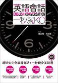 (二手書)英語會話一秒就KO