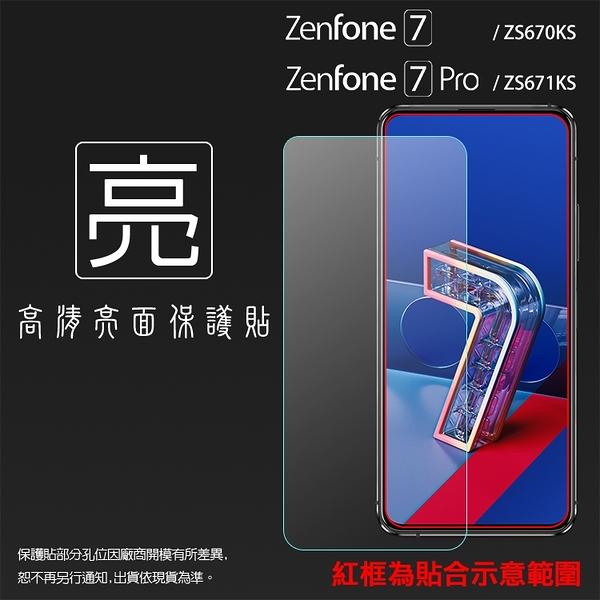 ◆亮面螢幕保護貼 ASUS 華碩 ZenFone 7 ZS670KS/7 Pro ZS671KS I002D 保護貼 軟性 亮貼 亮面貼 保護膜 手機膜