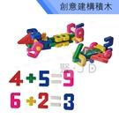 【USL遊思樂教具】創意建構片-數字積木(64pcs) E2023A01