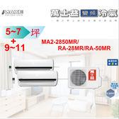 萬士益《MA2-2850MR/RA-28MR/RA-50MR》5-7+9-11坪  極定頻冷暖一對二 商業專用*下單前先確認是否有貨