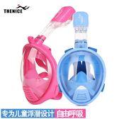 THENICE兒童浮潛面罩潛水鏡防霧防嗆全干呼吸管面鏡裝備浮潛三寶.