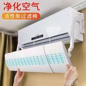 空調遮風板防直吹壁掛式擋風板嬰兒坐月子防風塵罩空調出風口擋板 中秋節全館免運